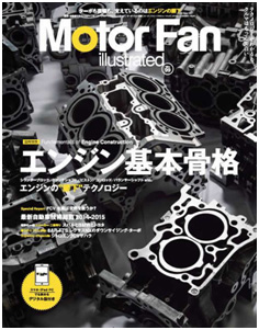 motorfan_vol99